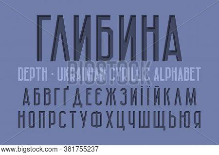 Isolated Ukrainian Cyrillic Alphabet. Embossed Urban 3d Font. Title In Ukrainian - Depth.