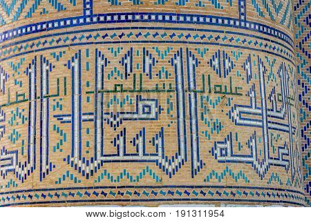 Detail Of Minaret Tiles, Samarkand, Uzbekistan