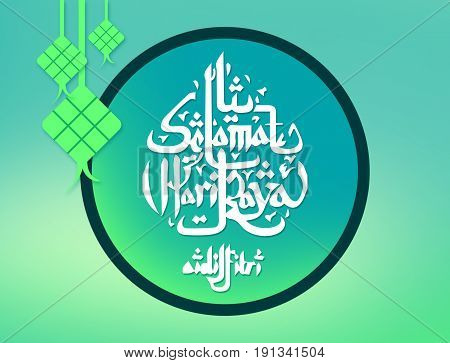 Selamat Hari Raya Aidilfitri greetings (English translation of Breakfasting Celebration Day)