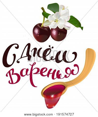 Ripe cherry and wooden spoon jam. Happy jam translation from Russian. Vector illustration template greeting card