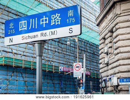 Shanghai, China - Nov 4, 2016: Close-up of road sign to the usually busy Sichuan Road (Middle). Construction scaffolding in the background.