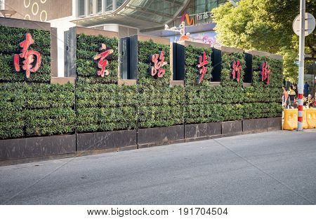Shanghai, China - Nov 4, 2016: On intersection of Nanjing Road Pedestrian Street and Henan Middle Road. Floral road signage. Street photography.