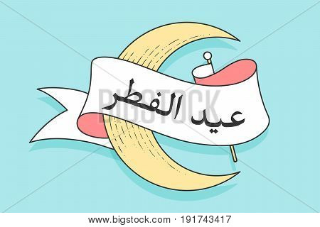 Ribbon with text Eid al-Fitr. Banner of muslim holy month with ribbon, moon. Greeting card and poster for Eid Al-Fitr muslim religious holiday, Ramadan background. Vector Illustration