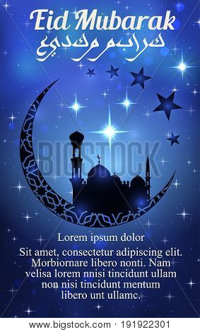 Eid Mubarak festival celebration greeting poster for Islamic Muslim religious holiday. Vector traditional Arabian Mubarak design of lantern light, crescent moon over mosque and twinkling star