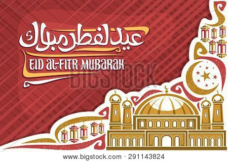Vector Greeting Card For Holiday Eid Al-fitr With Copy Space, Calligraphic Font For Words Eid Al Fit