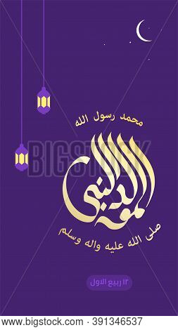 Arabic Calligraphy Design For Celebrating The Birth Of Prophet Muhammad, Peace Be Upon Him.