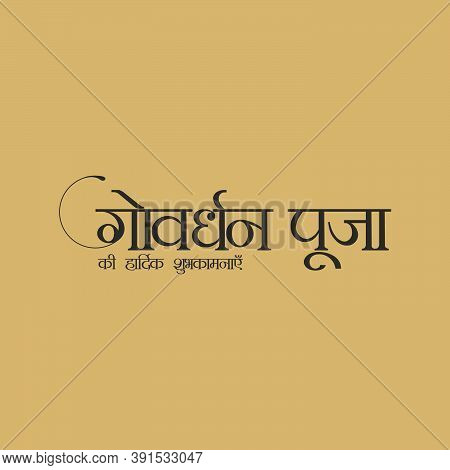 Hindi Typography - Govardhan Puja Ki Hardik Shubhkamnaye - Means Happy Govardhan Worship - Indian Hi