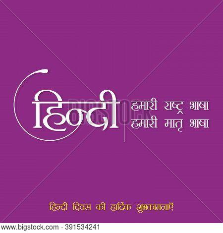 Hindi Typography - Hindi Hamari Rashtrabhasha, Hamari Matrabhasha - Means Hindi Is Our National Lang