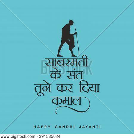 Hindi Typography - Sabarmati Ke Sant Toone Kar Diya Kamal - Means Saint Of Sabarmati, You Did Great
