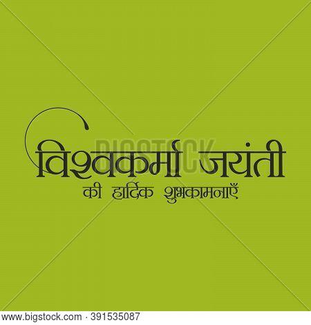 Hindi Typography - Vishwakarma Jayanti Ki Hardik Shubhkamnaye - Means Happy Vishwakarma - Indian Hin