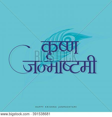 Hindi Typography - Krishna Janmashtami - Means Happy Birthday To Lord Krishna - Banner - Indian Fest