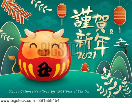 Chinese New Year 2021 Daruma Dolls. The Year Of The Ox. Translation - (title) Happy New Year. (body)