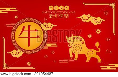 Chinese New Year 2021 Year Of The Ox On Red Paper Cut Ox Character And Asian Elements With Craft Sty