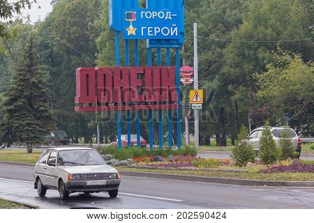 Donetsk Ukraine - September 01 2017: Stella at the entrance to the city with the inscription