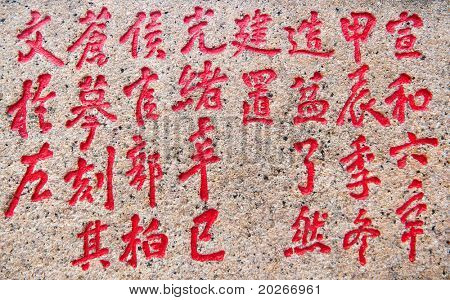 Ancient Chinese calligraphy carved on stone in a traditional park