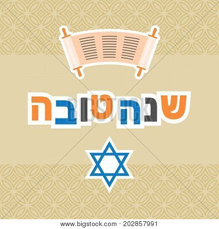 hebrew alphabet shanah tovah meaning have a good year and star of david and torah for rosh hashanah poster