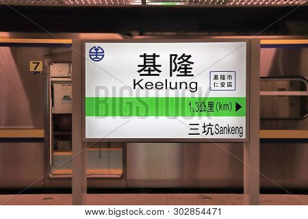 Keelung, Taiwan - November 24, 2018: Train Station In Keelung, Taiwan. Keelung Is The 9th Most Popul
