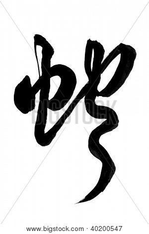 Chinese calligraphy mean happy the snake of year poster