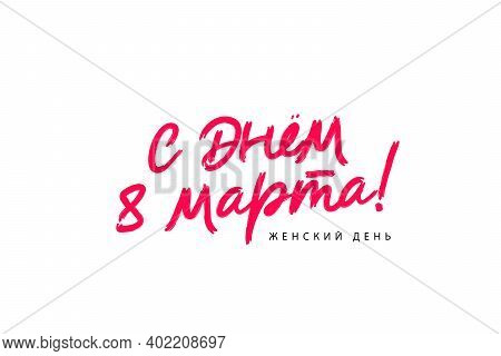 Happy March 8. Women's Day. The Inscription Is In Russian. Postcard For March 8 - International Wome
