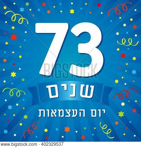 73 Years Anniversary Israel With Independence Day Jewish Text. Israel Holiday Yom Ha'atzmaut Isolate