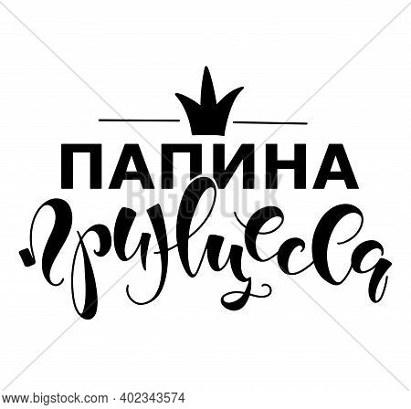 Daddys Princess Russian Text With Crown, Black Lettering Isolated On White Background, Vector Illust