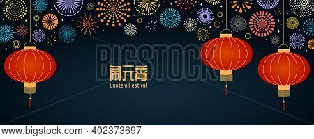 Chinese Lantern Festival, Colorful Bright Fireworks In Dark Sly Vector Illustration, Chinese Text La