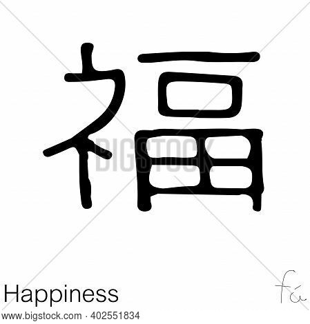Vector Illustration Of Chinese New Year Greetings Word Character Handwriting. Children's Handwriting