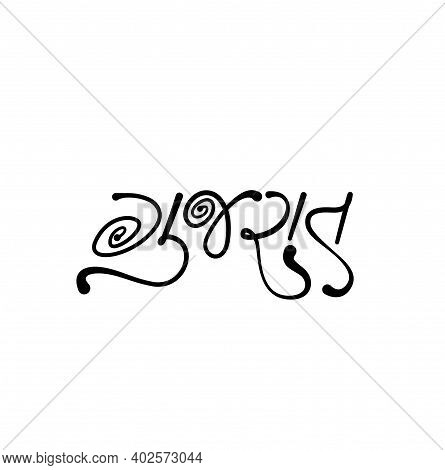 Gujarat Written In Gujarati Calligraphy Script. Gujarat Logo