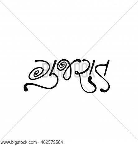 Gujarat Written In Gujarati Calligraphy Script. Gujarat Calligraphy