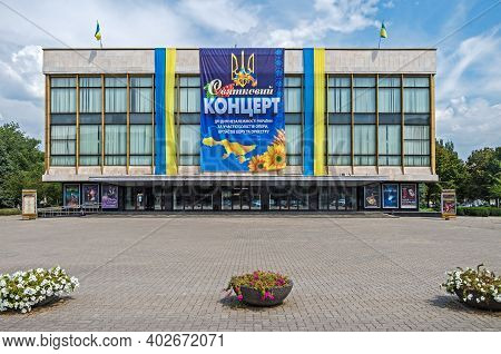 Dnipro, Ukraine - August 20, 2020: Building Dnipropetrovsk Academic Opera And Ballet Theater On A Su