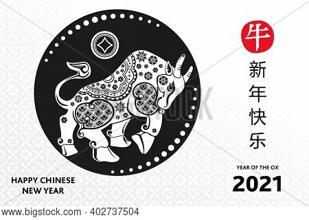 Chinese New Year 2021 Is The Year Of The Ox. Black Ox With Asian Flowers And Craft-style Elements On