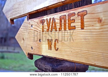 Restroom (toilet) As Text On Russian, Wooden Sign
