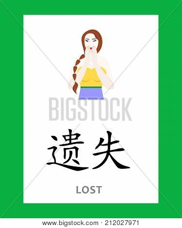 illustration - concept with Chinese character which means lost.