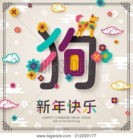 2018 Chinese New Year Greeting Card with Hieroglyph Dog, clouds and flowers on light Background. Vector illustration. Small Hieroglyphs - Happy New Year. Place for your Text.