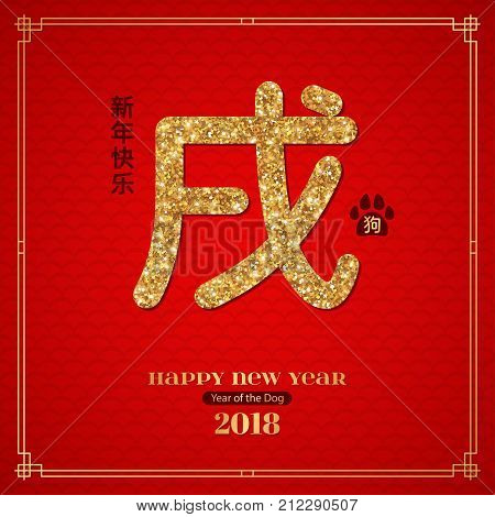 Hieroglyph Chinese Zodiac Dog with Glittering Gold Texture. Asian Red Wave Pattern and Geometric frame. Vector illustration. Hieroglyph in paw - animal Dog. Vertical hieroglyphs - Happy New Year