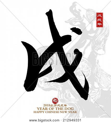 Chinese calligraphy translation of 12 zodiac feng shui signs hieroglyphs- dog,Red stamps mean: good bless for new year,2018 is year of the dog.
