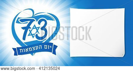 73 Years Anniversary Of Israel With Hebrew Text For Independence Day. Israel Holiday Yom Hazmaut In