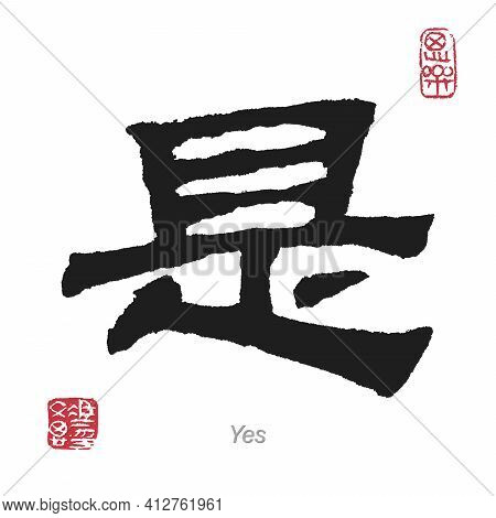 Traditional Chinese, Japanese Brush Calligraphy. Translation Yes. Artist Seal Stamp Translation Top