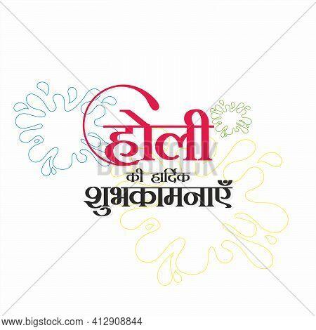 Hindi Typography - Holi Ki Hardik Shubhkamnaye - Means Happy Holi Festival. Holi An Indian Festival