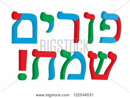 3d letter Hebrew. The word Purim Sameach. Color Hebrew font. Multicolored letters. Vector illustration.