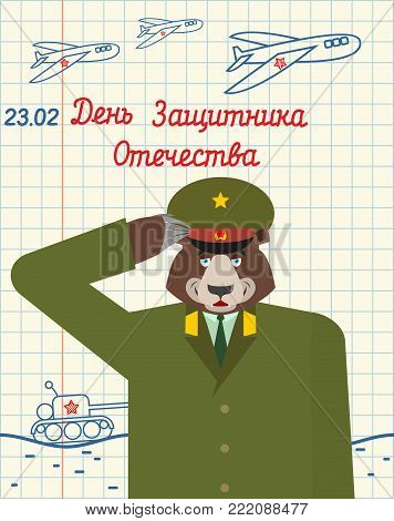 February 23. Hand drawing in notebook paper. Bear Defender Russian Soldier. Military holiday in Russia. Greeting card. Russian text: Defenders of Fatherland Day