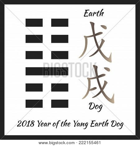 Chinese Horoscope - Yellow Earth Dog. Chinese happy New Year 2018. Chinese hieroglyphs translation is the Year of the dog.