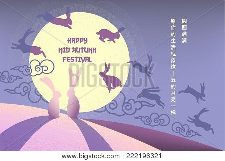 Chinese Mid Autumn Festival Design. Chinese Wording Translation: Mid Autumn