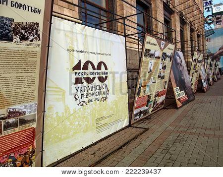 Kiev, Ukraine - December 31, 2017: Exhibition - presentation
