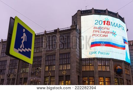 January 15, 2018, Moscow, Russia. The building of the State Duma of the Federal Assembly of the Russian Federation in Moscow.