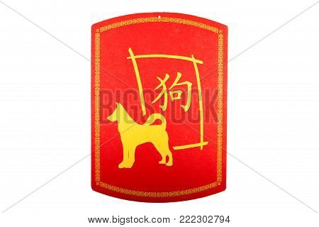 A New Year decoration with the Chinese character for Dog against a white background