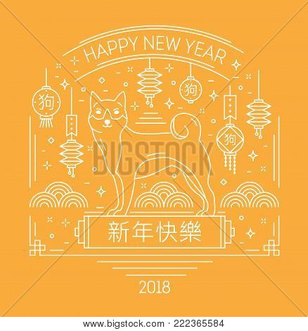 Lunar new year holiday banner with cartoon dog, symbol of Asian zodiac and decorative Chinese lanterns hand drawn with contour lines on yellow background. Festive vector illustration in lineart style