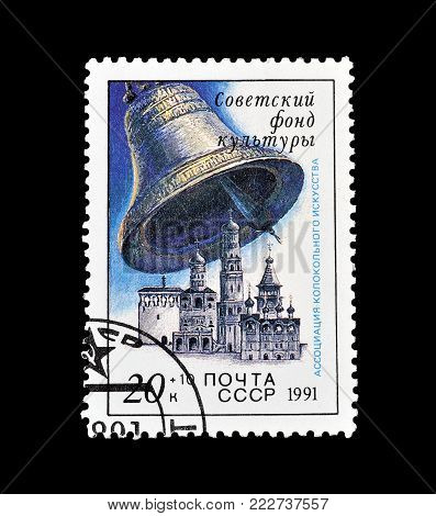 SOVIET UNION - CIRCA 1991 : Cancelled postage stamp printed by Soviet Union, that promotes Soviet Culture Fund.