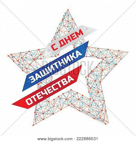 Vector Illustration To Russian National Holiday 23 February. Patriotic Celebration Military In Russi