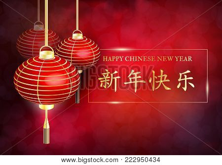 The Chinese new year. Postcard Chinese New Year Lantern. Chinese Translation: happy new year. Vector illustration